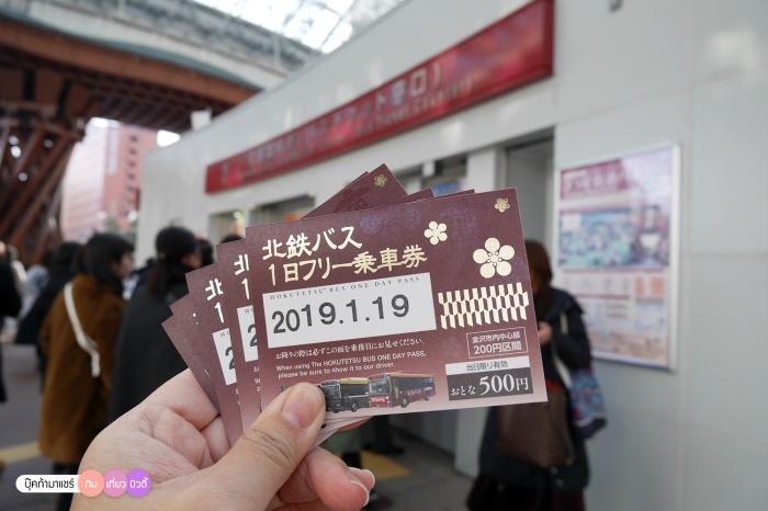 bookmashare-review-howto-blogger-travel-plan-hotel-airline-pantip-kansai-kyoto-kanazawa-osaka-takayama-shirakawago-nara-28