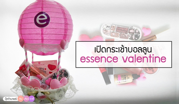 essence-cosmetic-bookmashare-review-howto-blogger-jeban-pantip-wongnai-cover