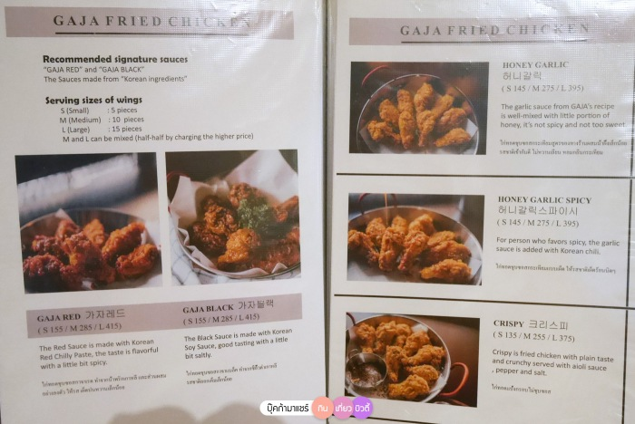 bookmashare-review-howto-blogger-jeban-pantip-wongnai-cover-food-gaja-ga-beans-korean-43