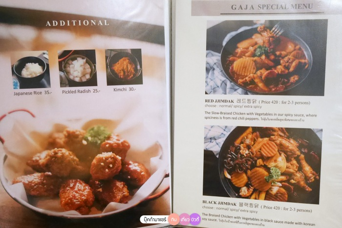bookmashare-review-howto-blogger-jeban-pantip-wongnai-cover-food-gaja-ga-beans-korean-44