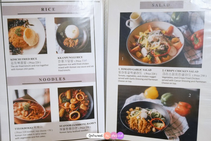 bookmashare-review-howto-blogger-jeban-pantip-wongnai-cover-food-gaja-ga-beans-korean-46