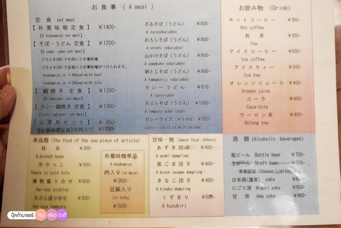 bookmashare-review-howto-blogger-travel-plan-hotel-airline-pantip-kansai-kyoto-kanazawa-osaka-takayama-shirakawago-nara-111