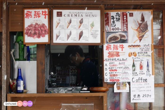 bookmashare-review-howto-blogger-travel-plan-hotel-airline-pantip-kansai-kyoto-kanazawa-osaka-takayama-shirakawago-nara-121-1