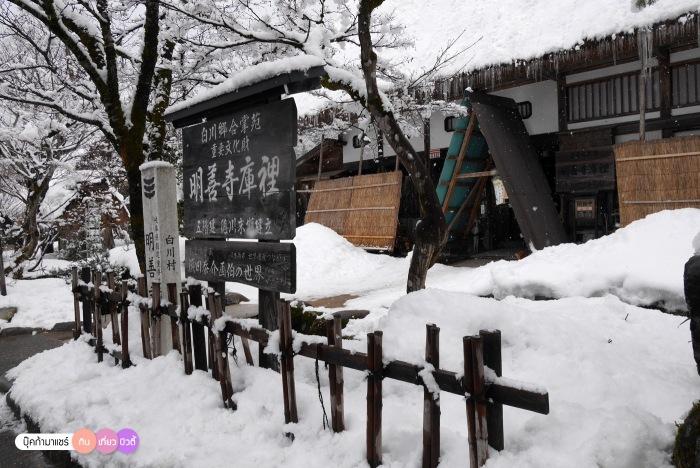bookmashare-review-howto-blogger-travel-plan-hotel-airline-pantip-kansai-kyoto-kanazawa-osaka-takayama-shirakawago-nara-122