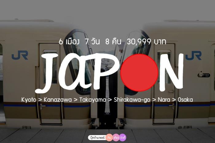 bookmashare-review-howto-blogger-travel-plan-hotel-airline-pantip-kansai-kyoto-kanazawa-osaka-takayama-shirakawago-nara-136