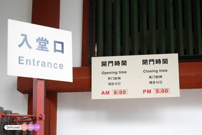 bookmashare-review-howto-blogger-travel-plan-hotel-airline-pantip-kansai-kyoto-kanazawa-osaka-takayama-shirakawago-nara-149