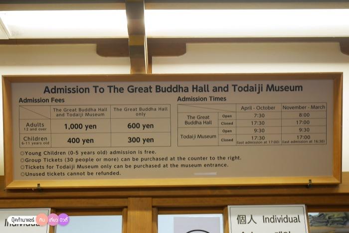 bookmashare-review-howto-blogger-travel-plan-hotel-airline-pantip-kansai-kyoto-kanazawa-osaka-takayama-shirakawago-nara-150