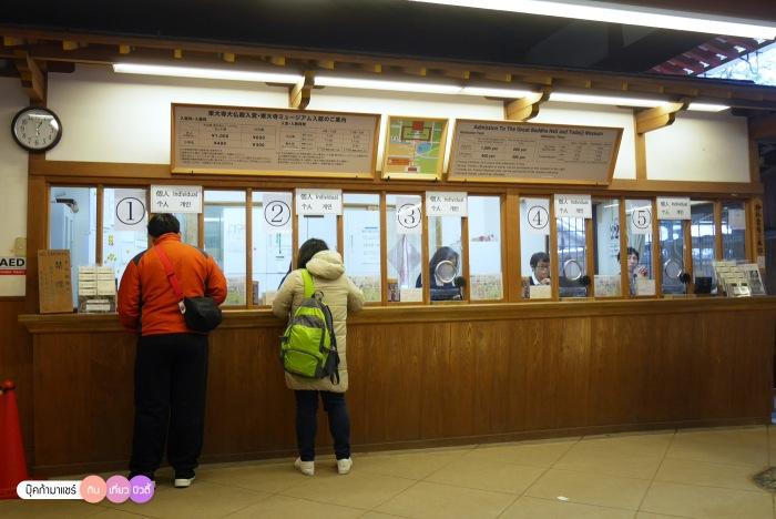 bookmashare-review-howto-blogger-travel-plan-hotel-airline-pantip-kansai-kyoto-kanazawa-osaka-takayama-shirakawago-nara-151