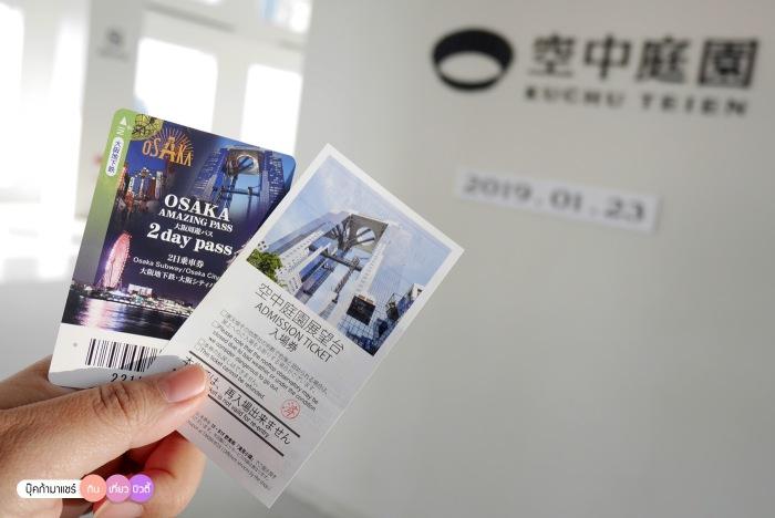 bookmashare-review-howto-blogger-travel-plan-hotel-airline-pantip-kansai-kyoto-kanazawa-osaka-takayama-shirakawago-nara-164
