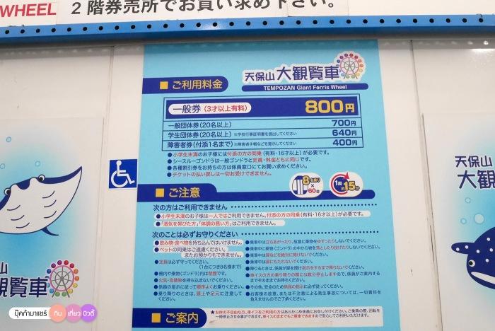 bookmashare-review-howto-blogger-travel-plan-hotel-airline-pantip-kansai-kyoto-kanazawa-osaka-takayama-shirakawago-nara-175