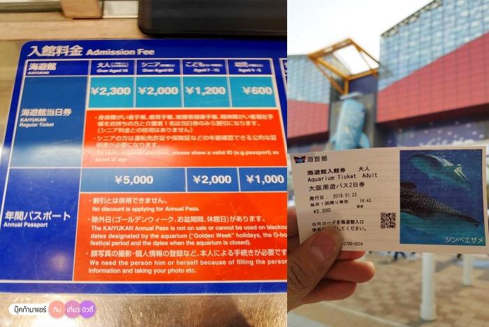 bookmashare-review-howto-blogger-travel-plan-hotel-airline-pantip-kansai-kyoto-kanazawa-osaka-takayama-shirakawago-nara-179