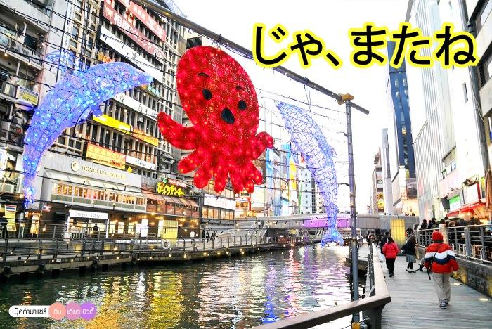 bookmashare-review-howto-blogger-travel-plan-hotel-airline-pantip-kansai-kyoto-kanazawa-osaka-takayama-shirakawago-nara-207