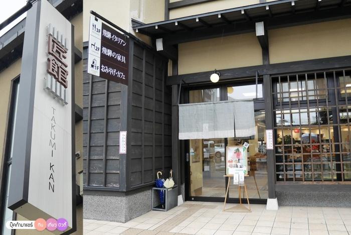 bookmashare-review-howto-blogger-travel-plan-hotel-airline-pantip-kansai-kyoto-kanazawa-osaka-takayama-shirakawago-nara-64