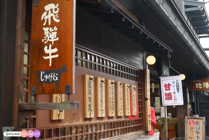 bookmashare-review-howto-blogger-travel-plan-hotel-airline-pantip-kansai-kyoto-kanazawa-osaka-takayama-shirakawago-nara-72