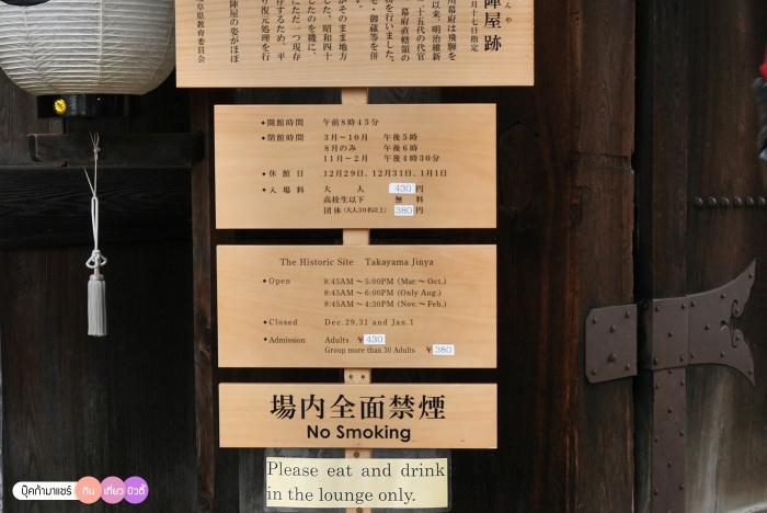 bookmashare-review-howto-blogger-travel-plan-hotel-airline-pantip-kansai-kyoto-kanazawa-osaka-takayama-shirakawago-nara-82