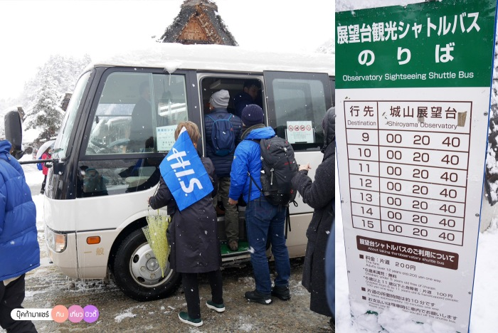 bookmashare-review-howto-blogger-travel-plan-hotel-airline-pantip-kansai-kyoto-kanazawa-osaka-takayama-shirakawago-nara-95