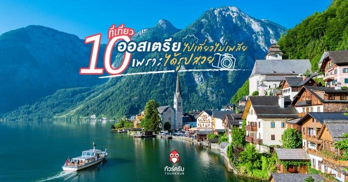 cover-10-ที่เที่ยวออสเตรีย-ไปเที่ยวไม่เพลียเพราะได้รูปสวย