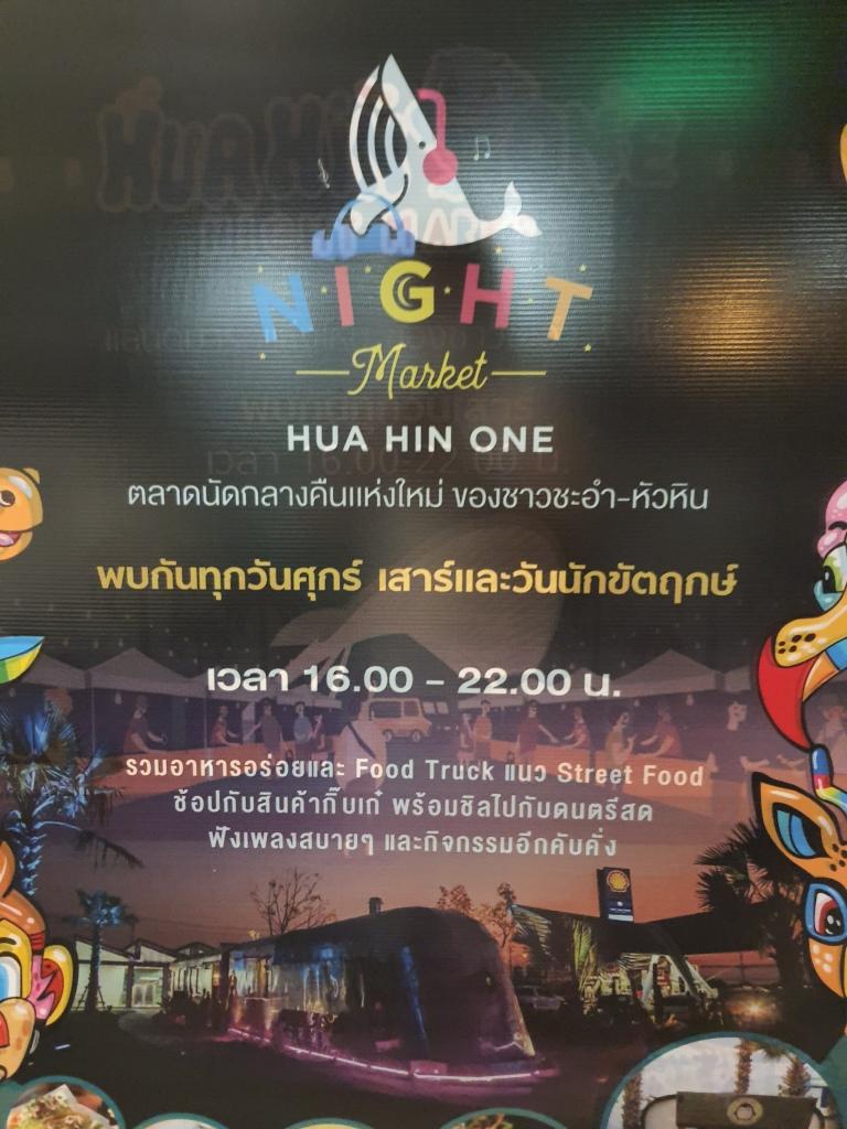 รีวิวที่เที่ยว HUA HIN ONE NIGHT MARKET ไนท์มาร์เก็ตใหม่ ชะอำ - หัวหิน Pantip Wongnai chill pai nai 10
