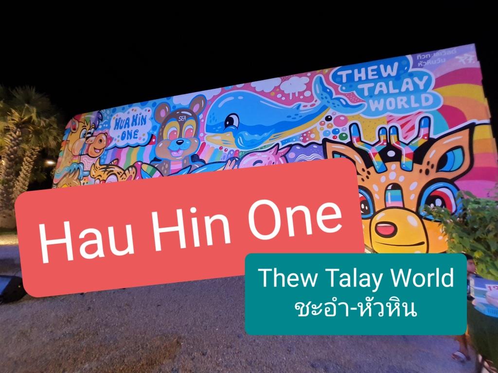 รีวิวที่เที่ยว HUA HIN ONE NIGHT MARKET ไนท์มาร์เก็ตใหม่ ชะอำ - หัวหิน Pantip Wongnai chill pai nai