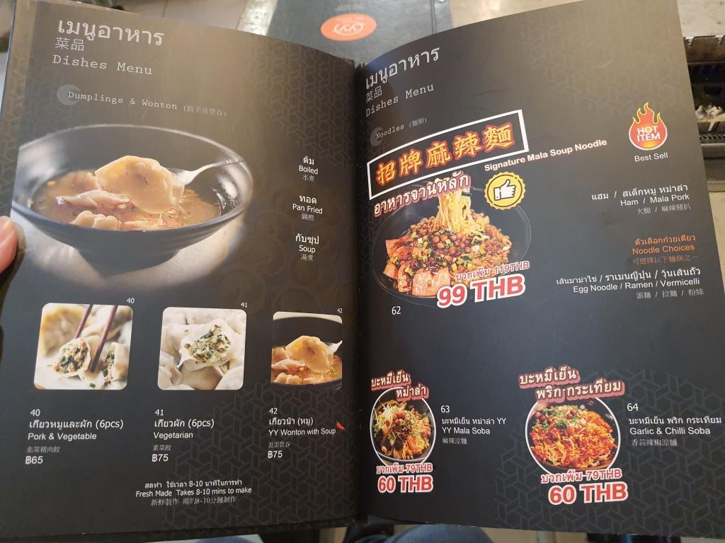 รีวิวร้านอาหาร,pantip,wongnai,chillpainai,แนะนำร้านอาหาร,รีวิวอาหาร,หม่าล่า,สามย่าน,ร้านสามย่าน,อร่อย,ไม่แพง,ราคาประหยัด,หม่าล่าดีที่สุด,อร่อยที่สุด,yy bbq house,ร้านอาหารจีน,วายวายบาบีคิว,พันทิป,วงใน,ชิลไปไหน,
