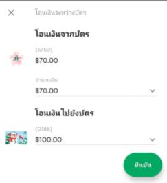 รีวิวมีบัตรสตาร์บัคส์ (Starbucks Card) หลายใบ ใช้ยังไงให้คุ้ม, Starbuck application pantip wongnai พันทิป วงใน