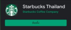 รีวิวมีบัตรสตาร์บัคส์ (Starbucks Card) หลายใบ ใช้ยังไงให้คุ้ม pantip wongnai พันทิป วงใน