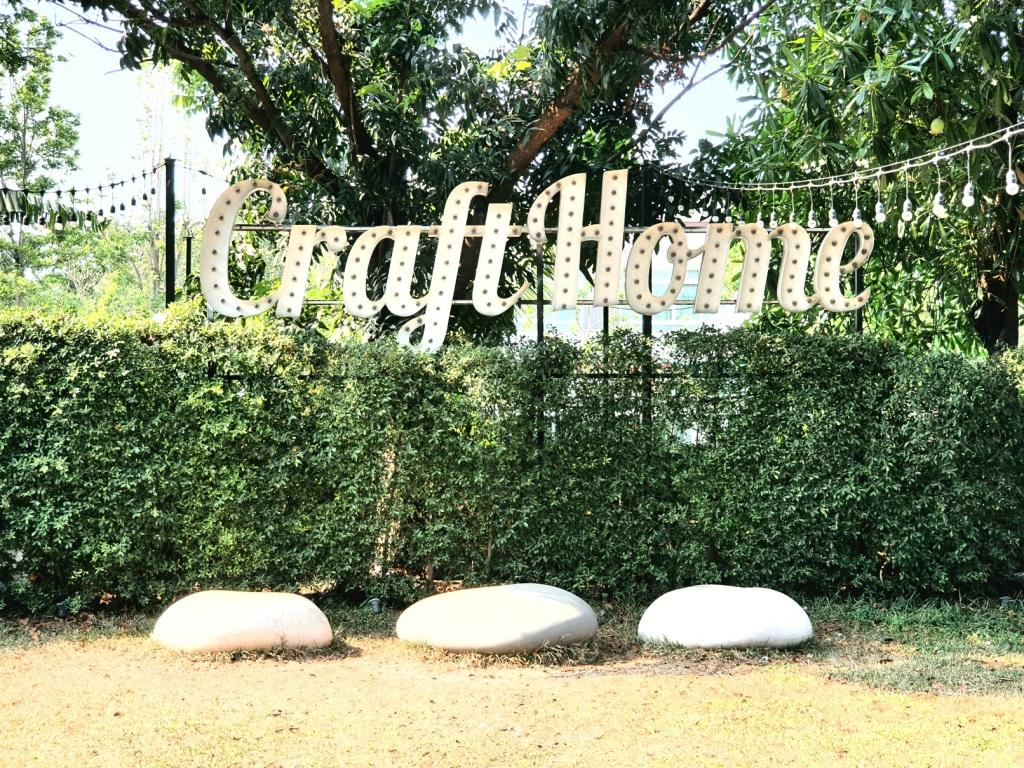 Craft Home ร้านอาหารนานาชาติ ฟิวชั่น ขนมหวาน และคราฟท์เบียร์ @ พระราม 2 ซอย 33 ( วัดยายร่ม)