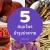 เปิดตำรา 5 สมุนไพรบำรุงร่างกาย ช่วยดูแลสุขภาพรอบด้าน Shopee